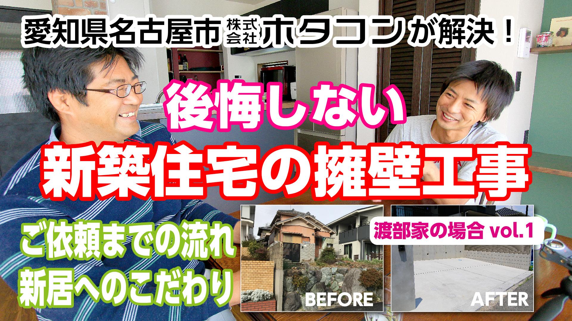 ホタコン施工実績 お客様の声 01 渡部家の場合 1/3
