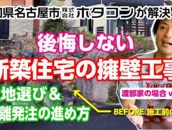 ホタコン施工実績 お客様の声 02 渡部家の場合 2/3