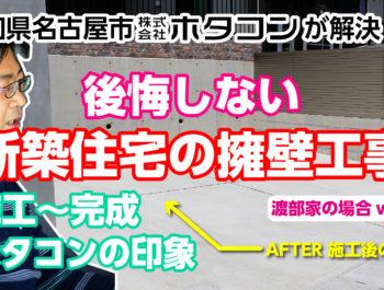 ホタコン施工実績 お客様の声 03 渡部家の場合 3/3